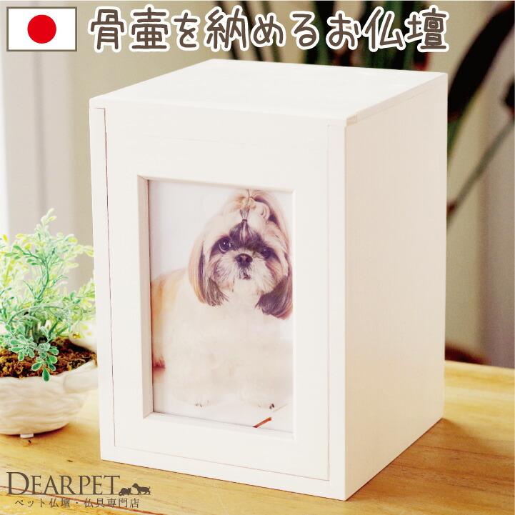 ペット仏壇 骨壷が納まる クリメイションボックス ホワイト