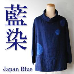 藍染 倉敷
