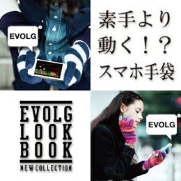 スマホ手袋エボログevolg