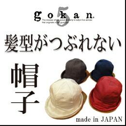 日本製帽子