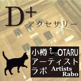 D+オリジナルアクセサリー