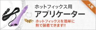 ホットフィックス用アプリケーター・デコペン