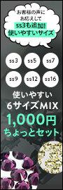 6サイズMIXセット