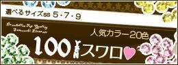 100円スワロ