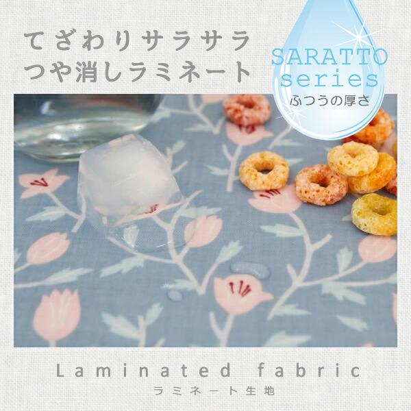 ラミネート生地 milky lily