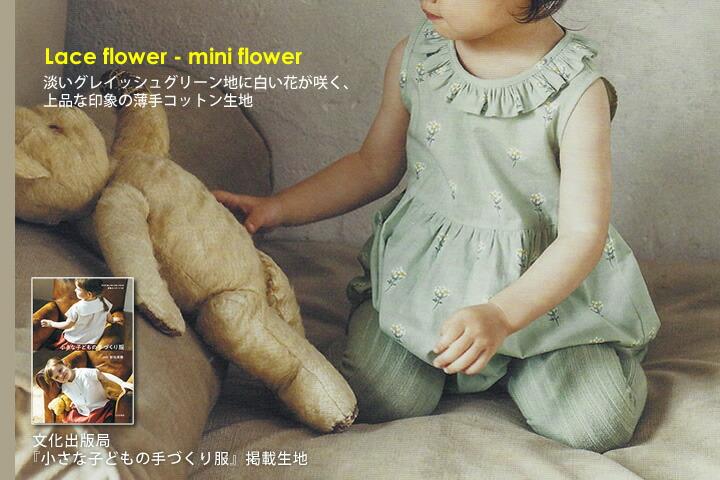 Lace flower - mini flower