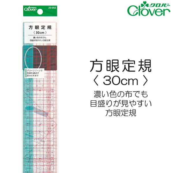 クロバー 方眼定規〈 30cm 〉