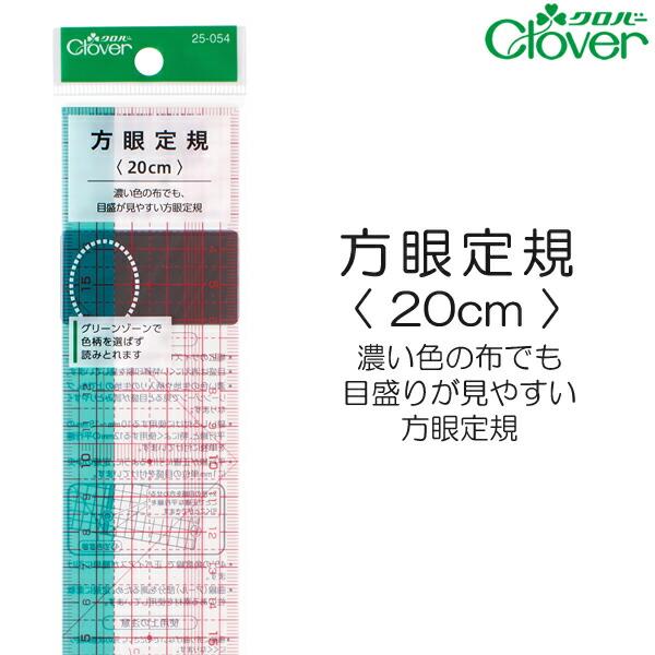 クロバー 方眼定規〈 20cm 〉
