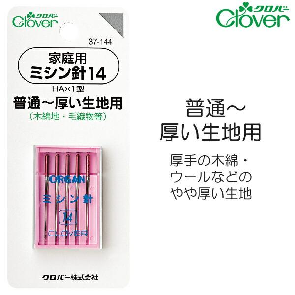 クロバー 家庭用ミシン針14 普通~厚い生地用