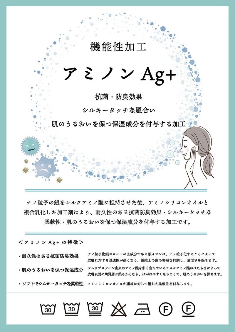 アミノンAg+