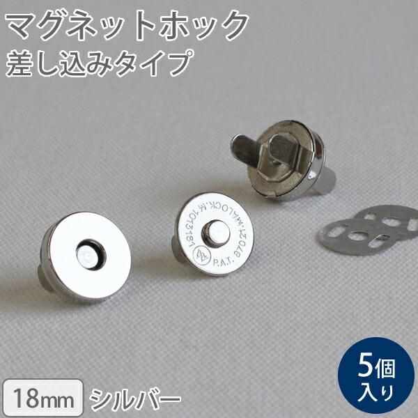 マグネットホック 差し込みタイプ18mm