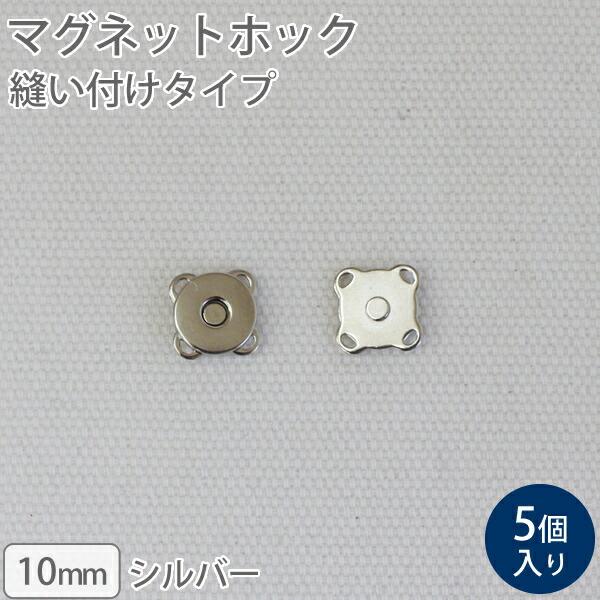 マグネットホック 縫い付けタイプ10mm