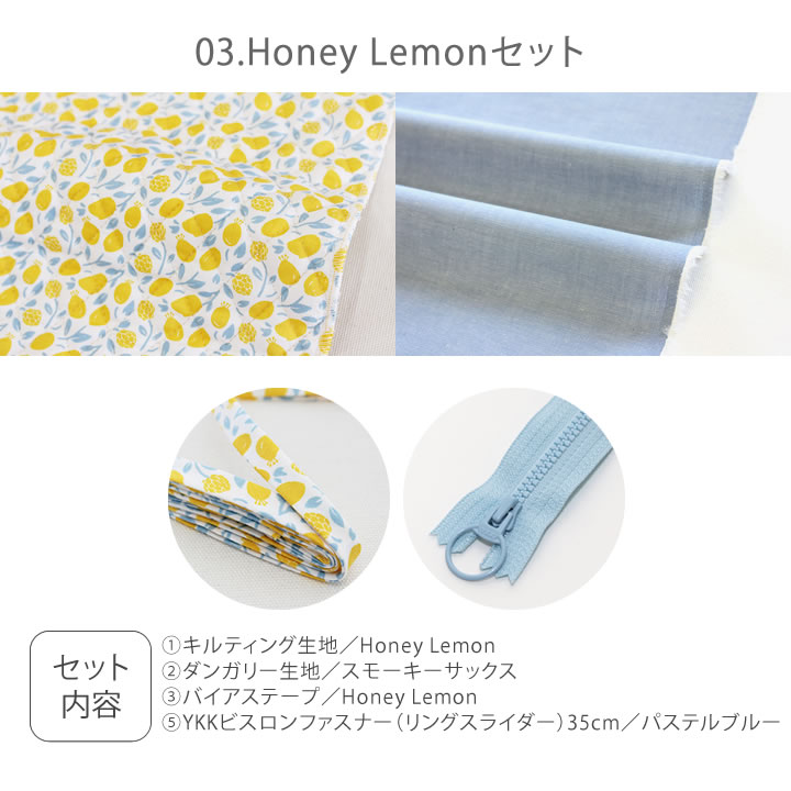 03honeylemon