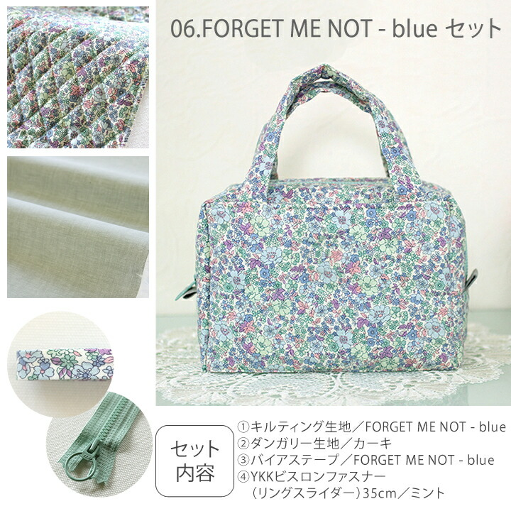 06forgetmenotblue