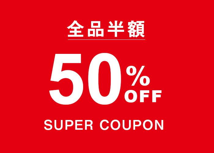 スーパー セール 半額 クーポン 楽天