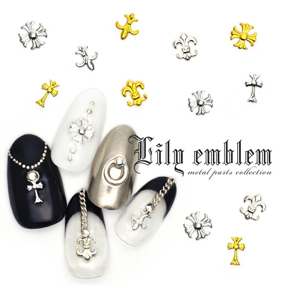 リリーエンブレムパーツ 全4種(ゴールド / シルバー)5個入り シルバーアクセサリー ユリ 紋章
