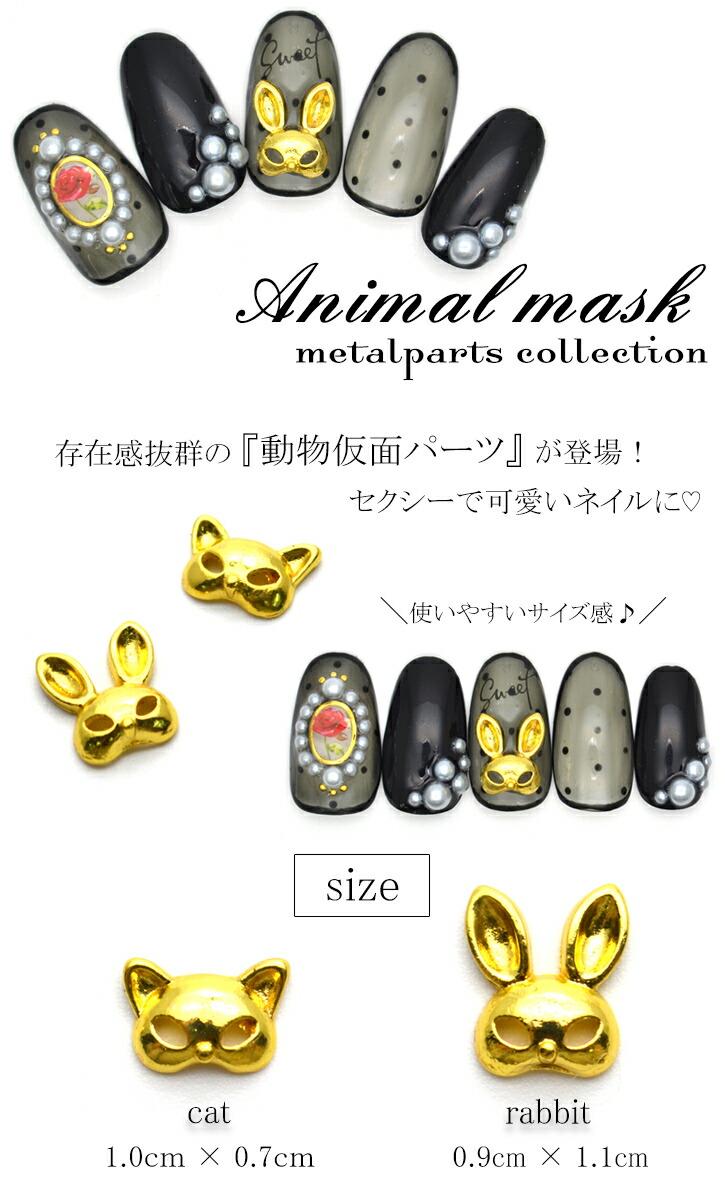 ネイルパーツネイルアートジェルデコパーツ rabbit rabbit cat cat mask nail with two mask metal  parts gold