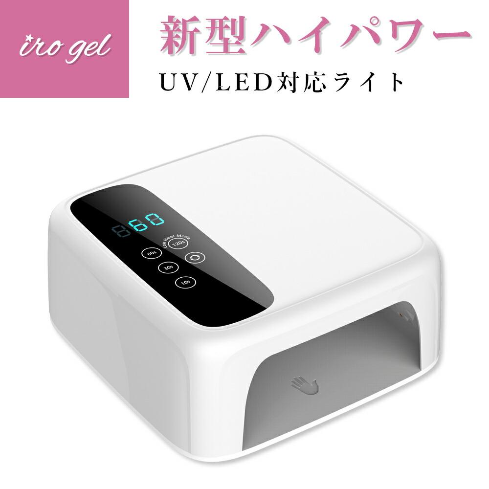 UV/LED両対応 新型ハイパワー ハイブリッドLEDライト