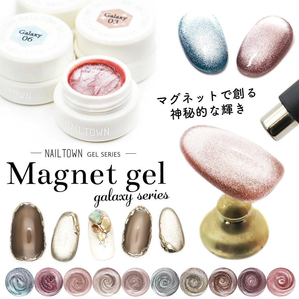 マグネットジェル ギャラクシーシリーズ