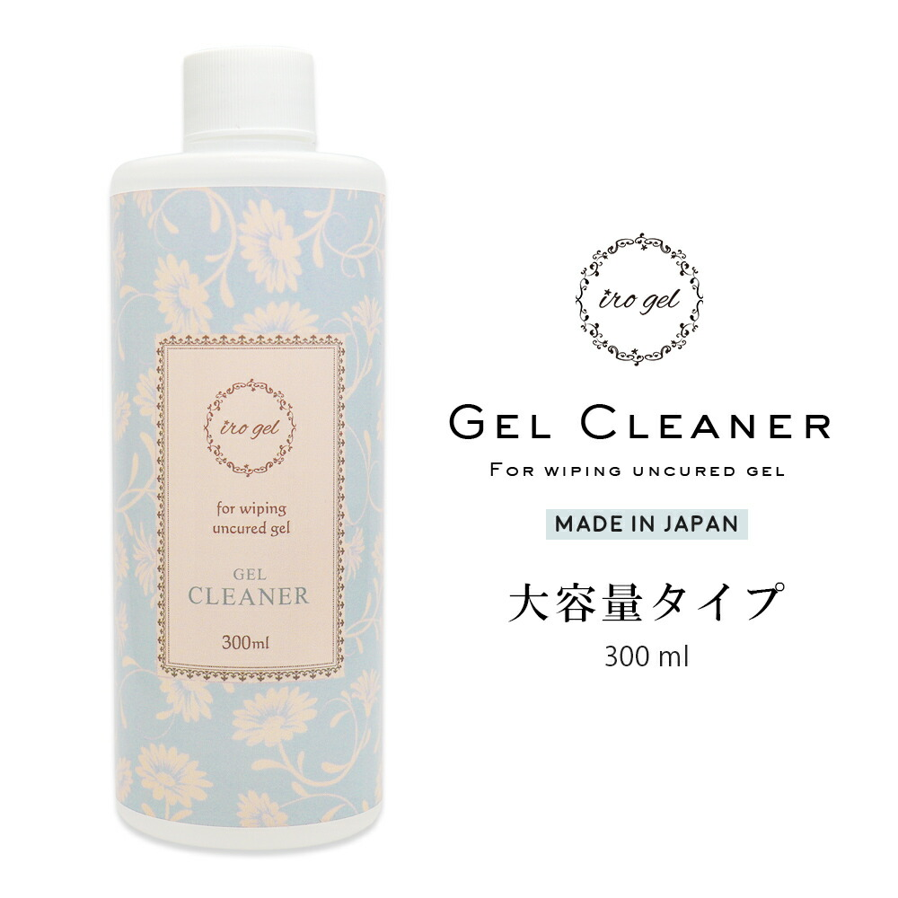 irogel ジェルクリーナー[大容量タイプ] 300ml入り ジェルネイル用未硬化ジェルの拭き取りに 油分の除去や、ブラシのクリーニングにも使える