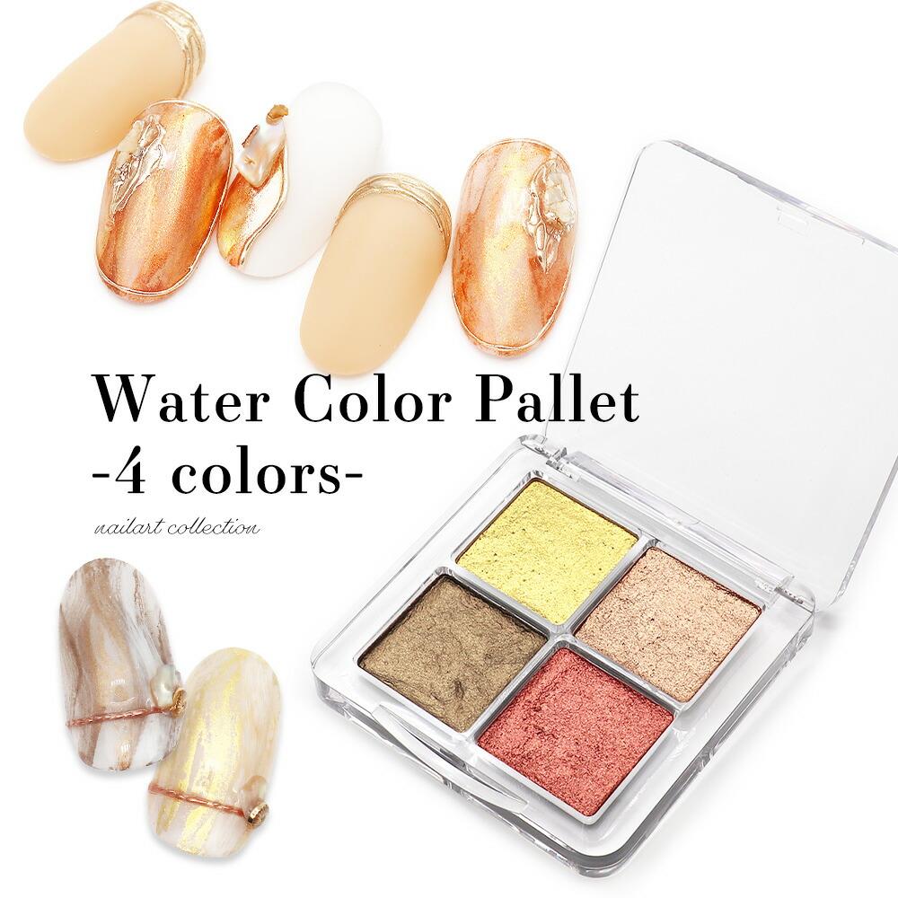 水彩パレット 4色セット