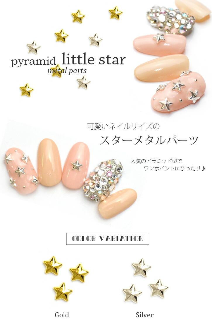 【DM便送料無料】ピラミッド型スター 5mm 星 メタルパーツ 5個入 スタッズ ジェルネイル 立体 ゴールド・シルバー