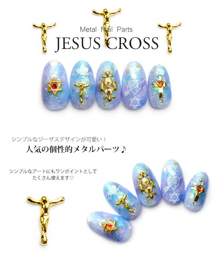 【ゆうパケット 送料無料】ジーザスクロスメタルパーツ 十字架 磔 ゴールド 5個入 スタッズ ジェルネイル