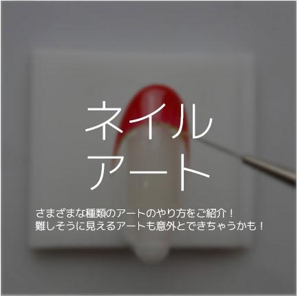 ネイルアート大公開