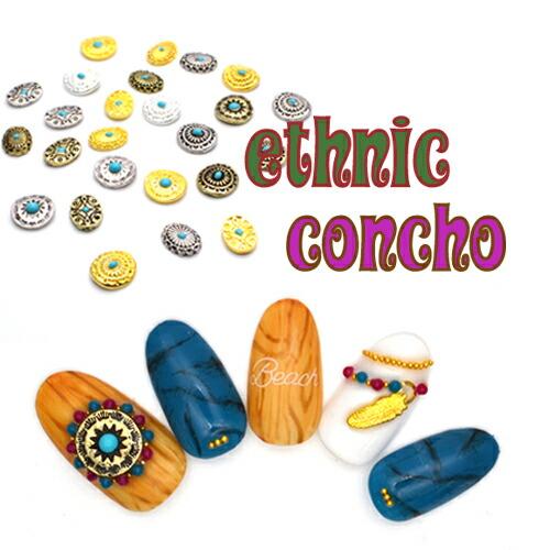 エスニックデザインメタルパーツ 全4種 2個入 [ゴールド/シルバー/アンティークゴールド/アンティークシルバー]  コンチョ  エスニック