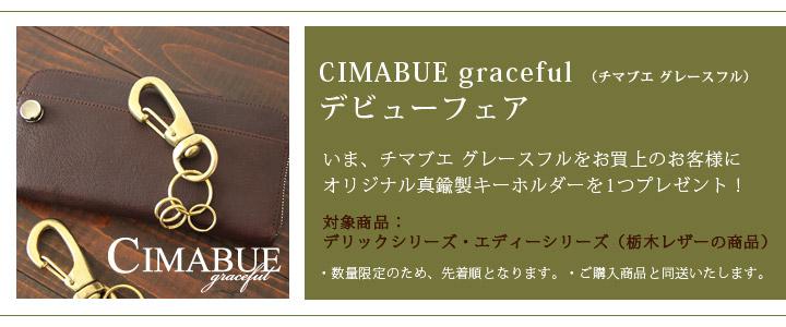 CIMABUE graceful(チマブエ グレースフル)デビュープレゼント開催中
