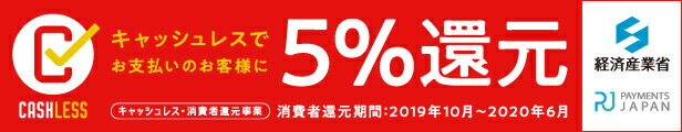 ドンナショップ は キャッシュレスでお買物のお客様に5%還元いたします
