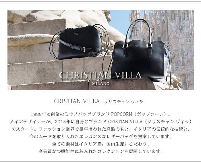 イタリアミラノブランド CRISTIAN VILLA - クリスチャン ヴィラ-