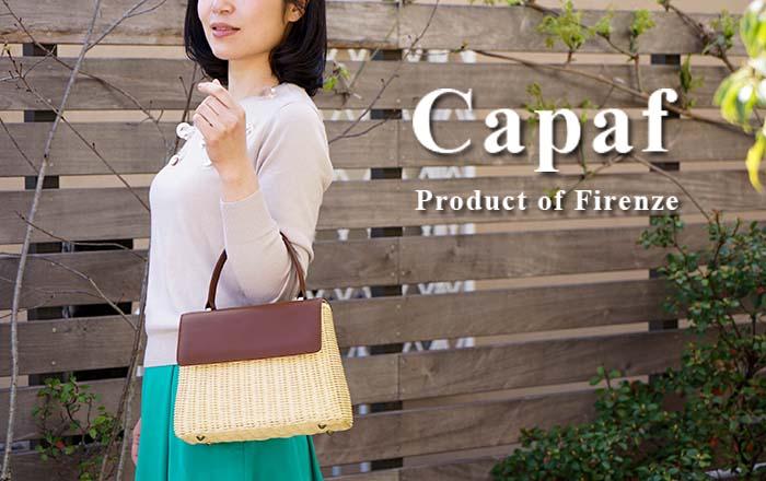 イタリア Capaf(カパフ)/かごバッグ ハンドバッグ ワンハンドル 牛革 ラタン 籐