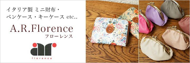 イタリア製 ミニ財布・ペンケース・キーケースなど小物たち ARフローレンス