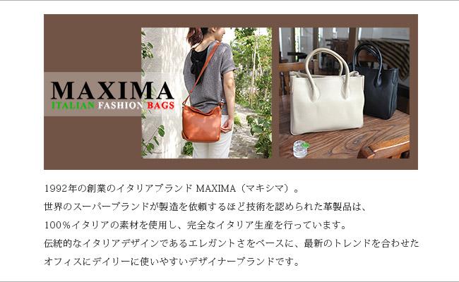 イタリア・Maxima(マキシマ)