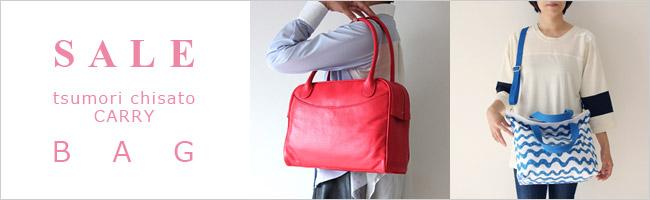 ツモリチサト 財布 バッグ 特別価格 セール
