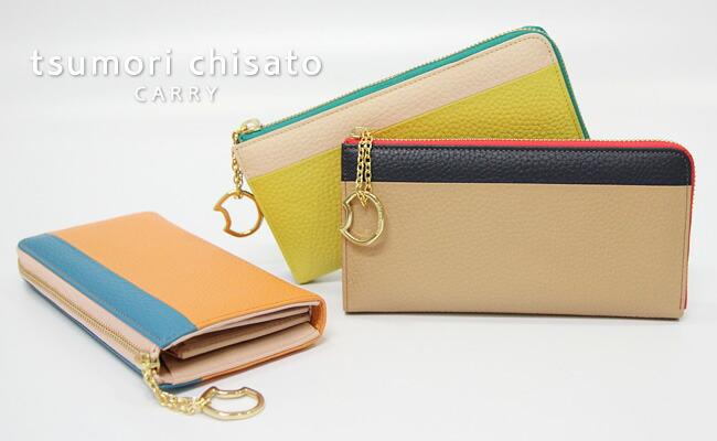 tsumori chisato CARRY(ツモリチサト キャリー)/シュリンクコンビ 長財布(Lファスナー)