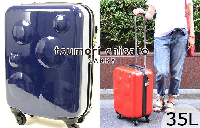 tsumori chisato CARRY(ツモリチサト キャリー)/スフィアキャリー キャリーケース 35L スーツケース
