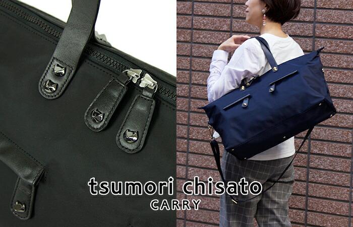 tsumori chisato CARRY(ツモリチサト キャリー)/キャットメタル,2WAY,トート,ボストン,旅行,出張,ショルダー,斜めがけ,ファスナー,ネコ,ナイロン,シンプル
