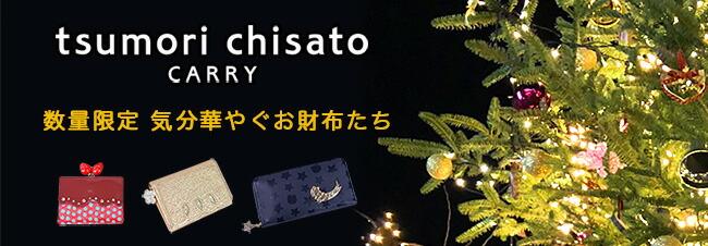 ツモリチサト 先行販売受付中!