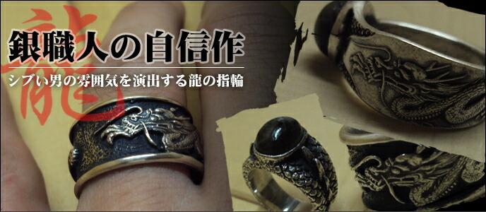 シブい男の雰囲気を演出する龍の指輪