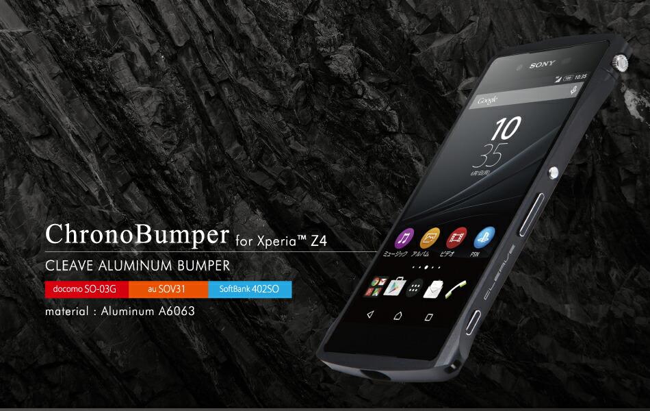 4796e37f83 楽天市場】【アウトレット】CLEAVE Chrono Aluminum Bumper for Xperia ...