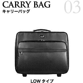 Carry bag キャリーバッグ LOWタイプ