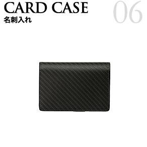 Card Case 名刺入れ