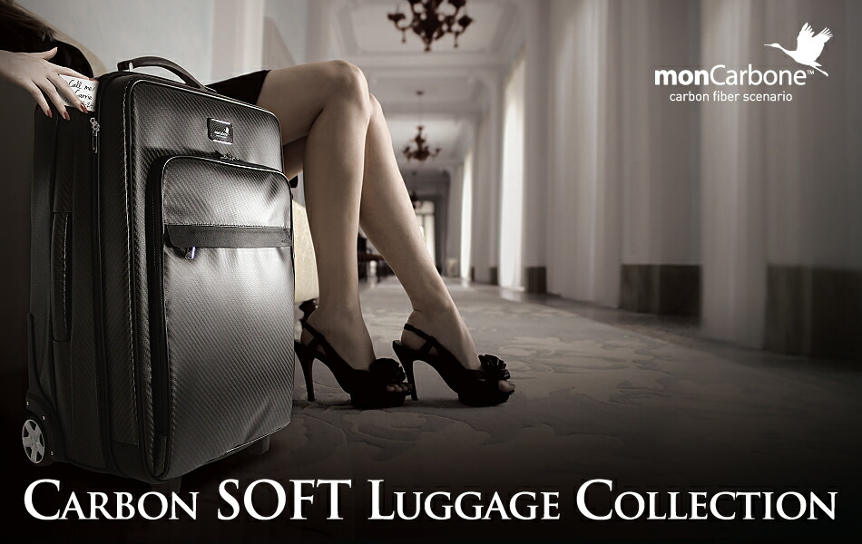 Carbon SOFT Luggage Collection