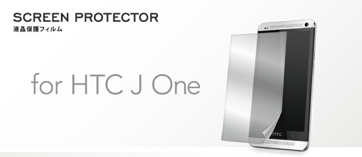 SCREEN PROTECTOR for HTC J One