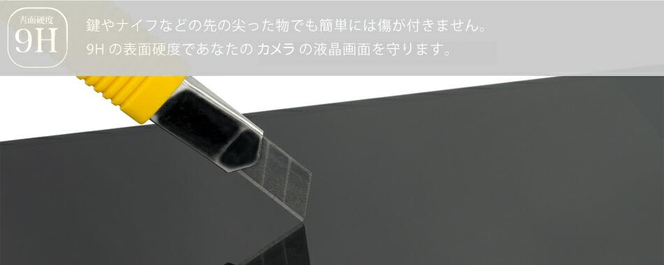 デジタルカメラ用ガラスフィルム