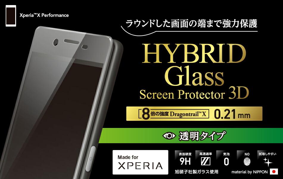 734f98facc 楽天市場】Xperia X Performance 強化ガラスフィルム ラウンドした画面の ...