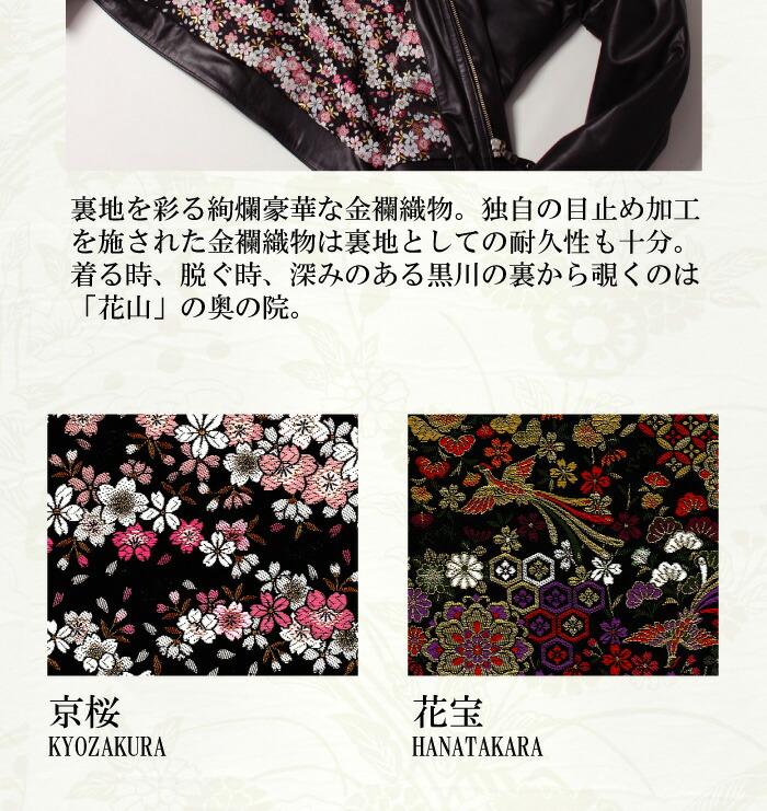 【花山/KAZAN】和柄/レザー/本革/ジャケット/シングルライダースジャケット/12WJ-1TK