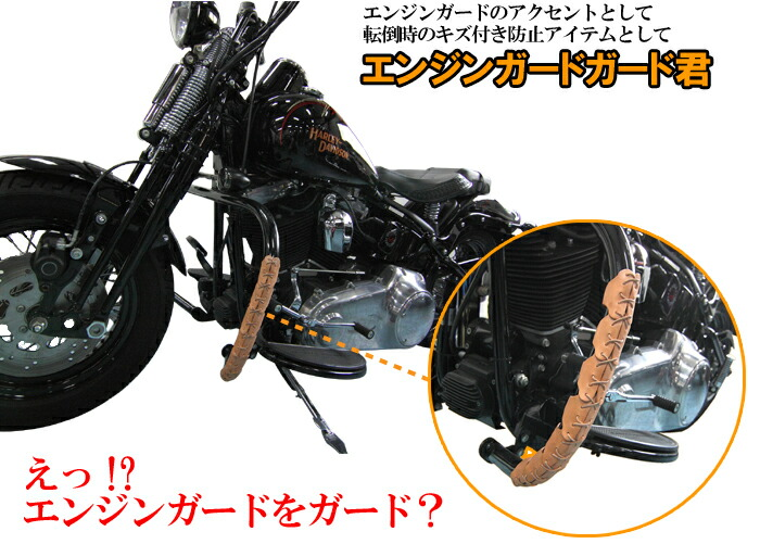 エンジンガードガード君!転倒時のエンジンガードが傷付くのを防ぐのはもちろん、バイクのアクセントとしてGOOD!